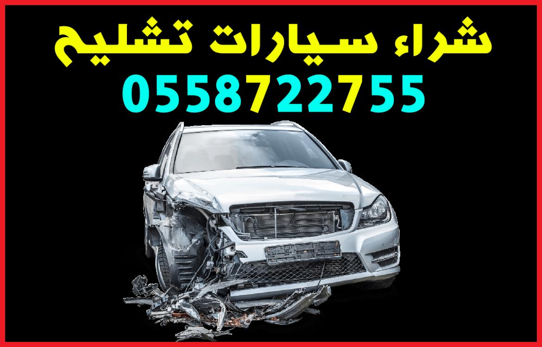 شراء سيارات تشليح | أفضل موقع لشراء سيارات التشليح 0558722755